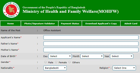 MOHFW Job Circular Easy Apply 2019 www.mohfw.gov.bd